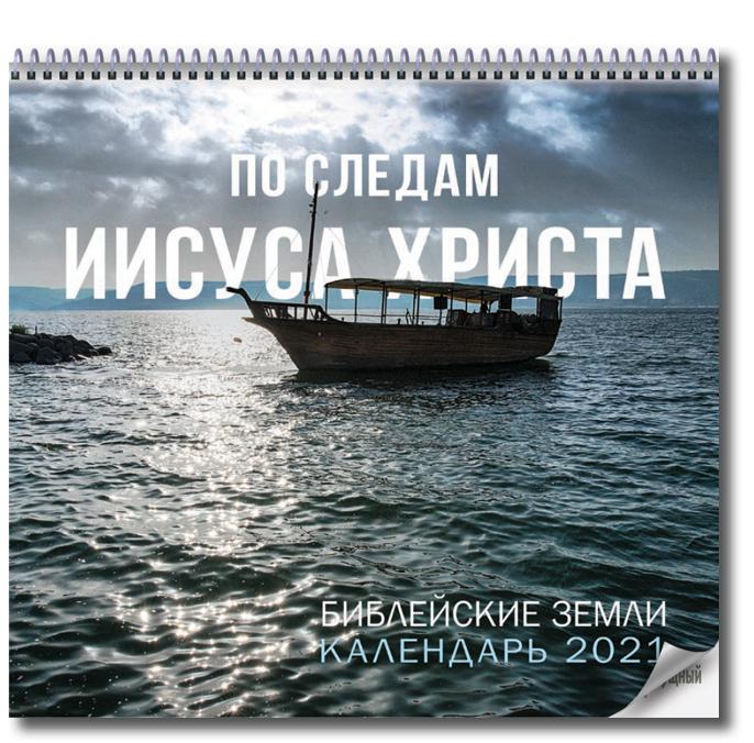 Календарь «Библейские Земли» на 2021 год